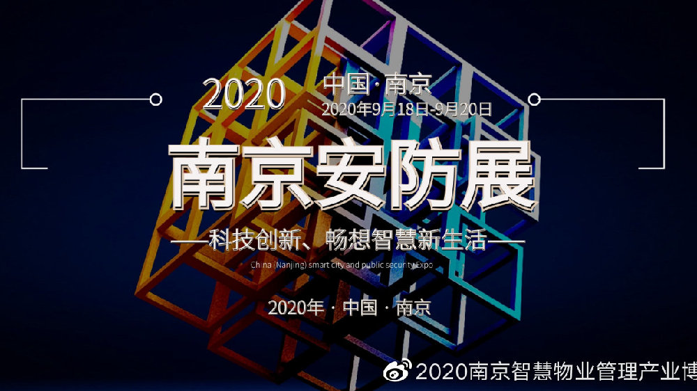 2020安防展 安博會 國內安防展 南京安防展