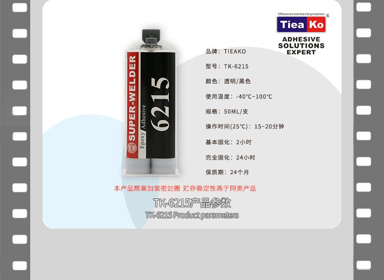高触变黑色环氧树脂胶ab胶6215粘接金属石材强力胶