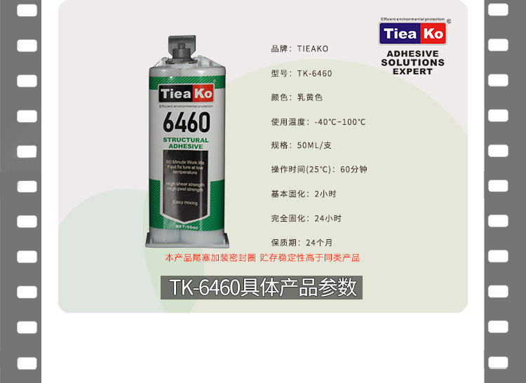 高强度60分钟对标DP460环氧结构胶金属焊接胶