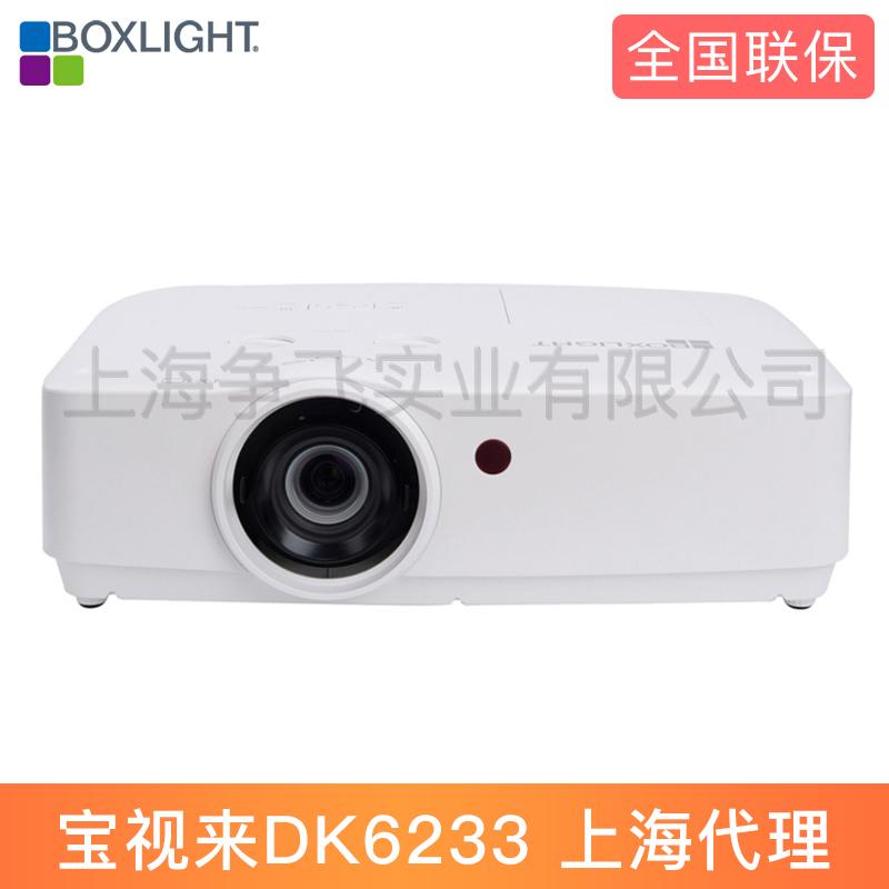 宝视来DK6233商务投影机