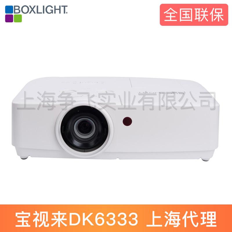 宝视来DK6333液晶商务投影机上海代理