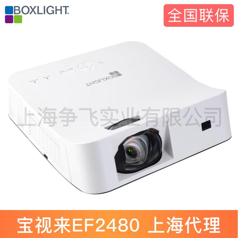 宝视来EF2480短焦商务激光投影机标准分辨率上海代理