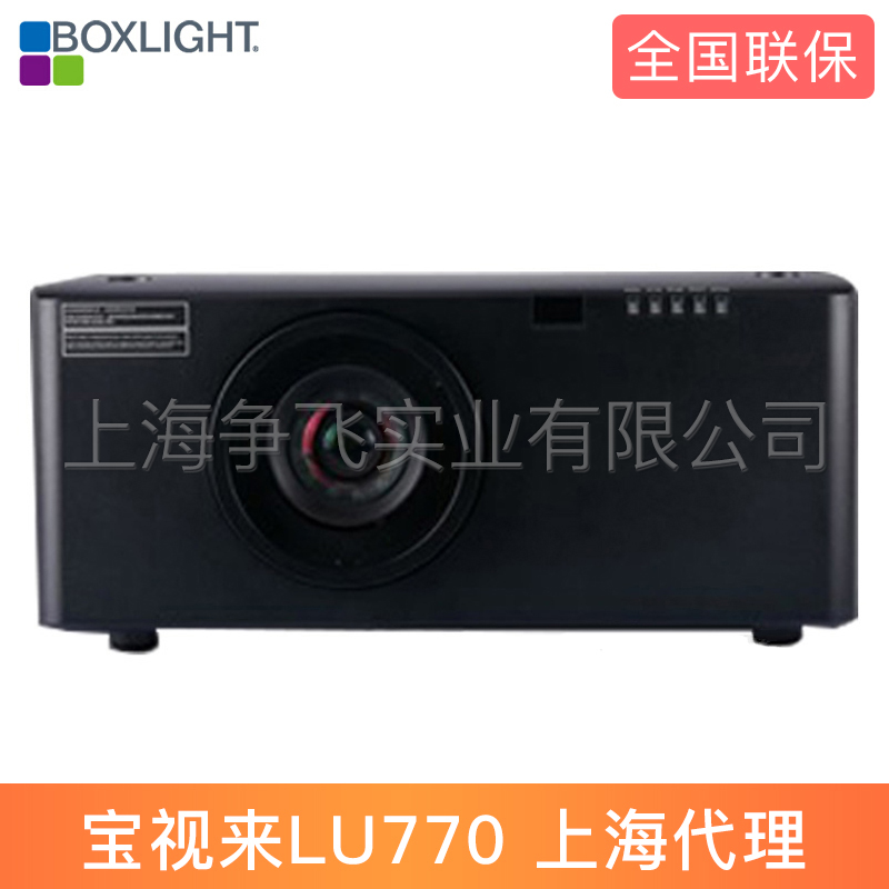 宝视来LU770工程投影机亮度7000流明40-300英寸上海代理