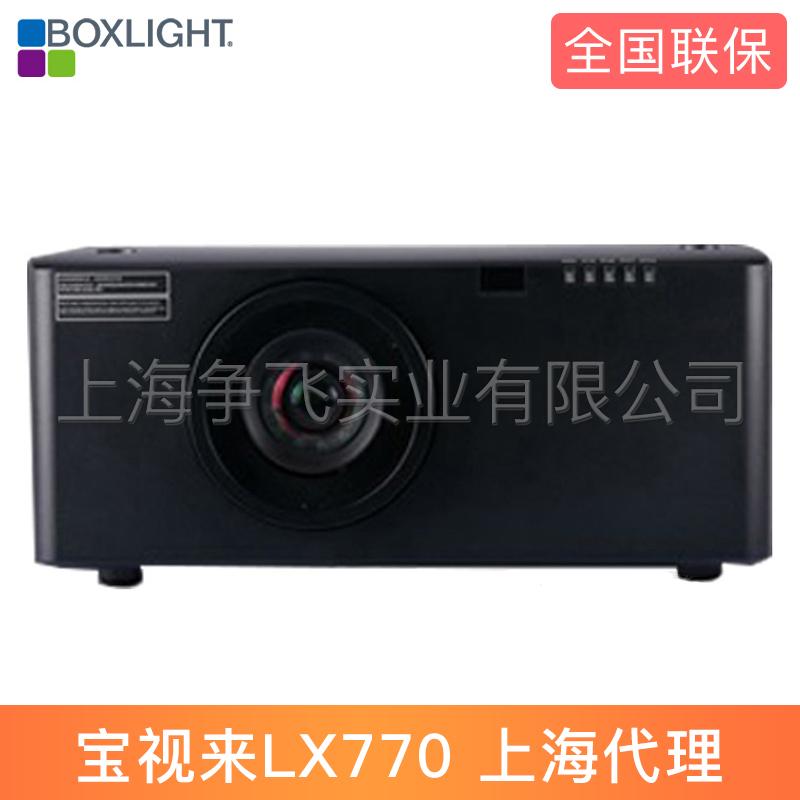 BOXLIGHT宝视来LX770工程投影机LED光源全国联保上海代理