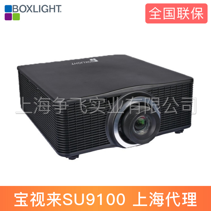 宝视来SU9100工程投影机DLP投影技术高流明全国联保上海代理