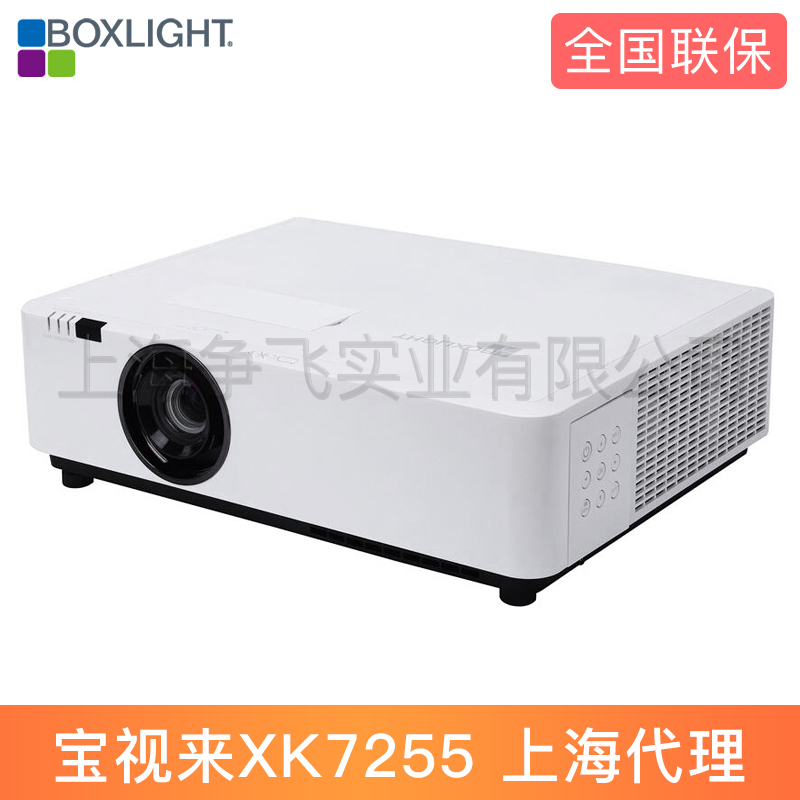 宝视来XK7255投影机LCD投影技术全国联保上海代理