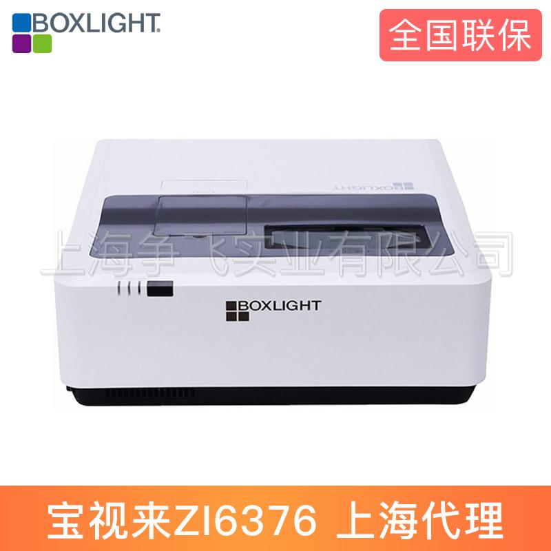 宝视来ZI6376超短焦投影机3LCD投影技术正投全国联保上海代理