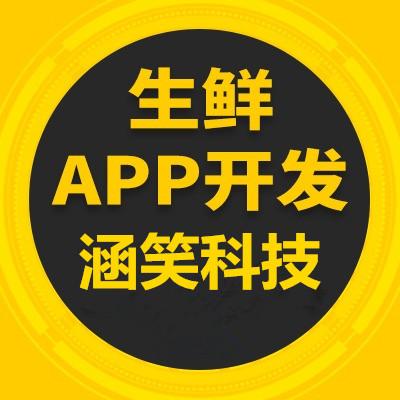 生鮮APP開發 手機app開發制作公司