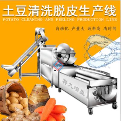 祥九瑞盈 根莖蔬菜加工生產線 土豆紅薯芋頭加工生產線