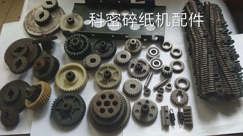 科密碎纸机C868传动齿轮配件维修