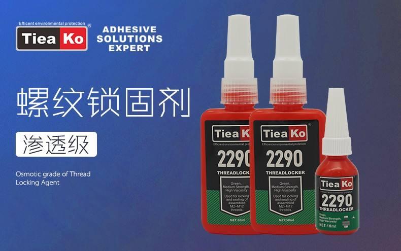 特固2290厌氧胶 渗透级低粘度螺纹胶 绿色胶体液态生料带