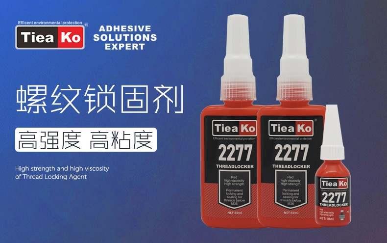 特固2277厌氧胶 高强度高粘度强力螺纹胶 红色胶体液态生料带