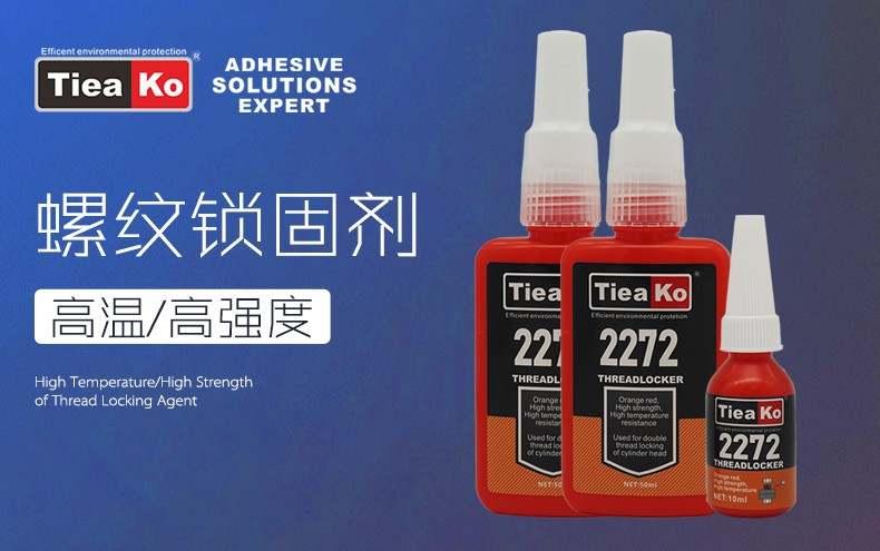 特固2272厌氧胶 高强度耐高温强力螺纹胶 橙红色胶体液态生料带