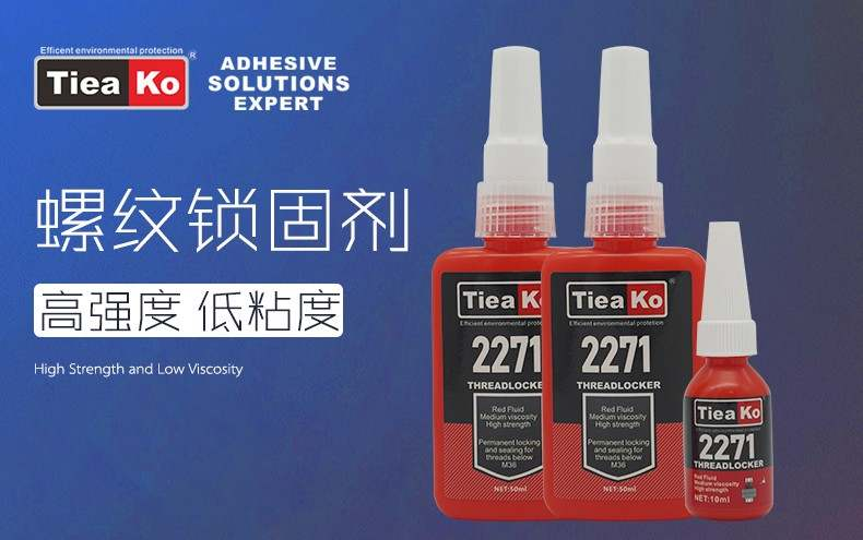 特固2271厌氧胶 高强度低粘度渗透级螺纹胶 红色胶体液态生料带