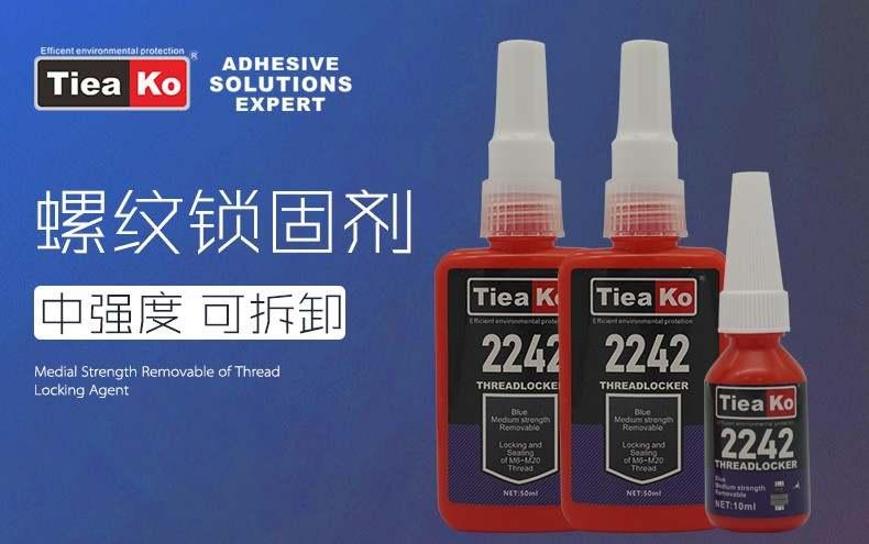 特固2242厌氧胶 中等强度可卸螺纹锁固胶水 防生锈蓝色紧固螺丝胶