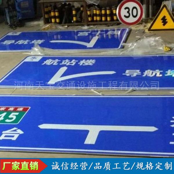 河南道路标志牌制作厂家 交通标志杆加工 指路标牌制作价格