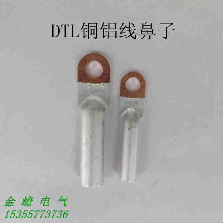 铜铝线鼻子 铜铝接线端子 电缆端头线耳DTL-16祼端头铜铝鼻