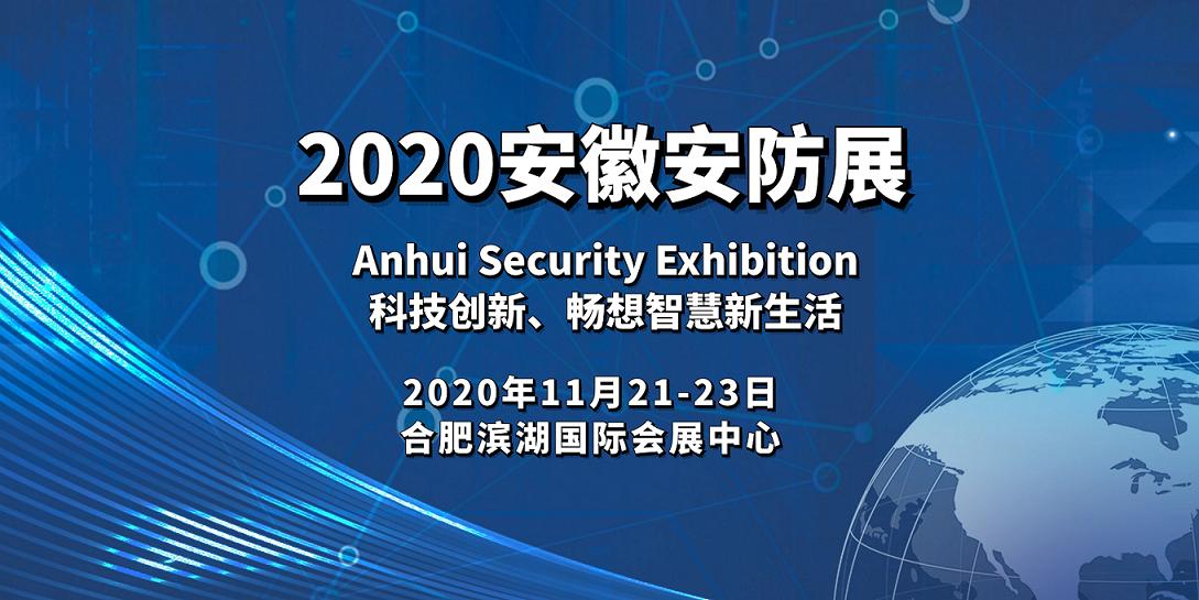 2020安徽安博會招商啟動