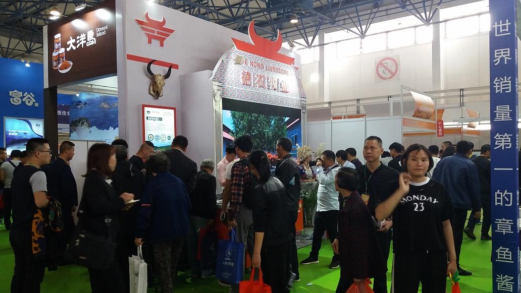 2020中国(北京)国际餐饮食材展览会