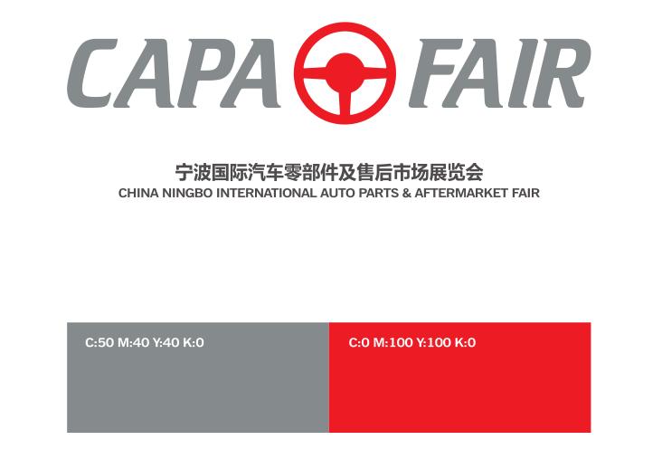 2020宁波 汽车零部件及售后市场展览会