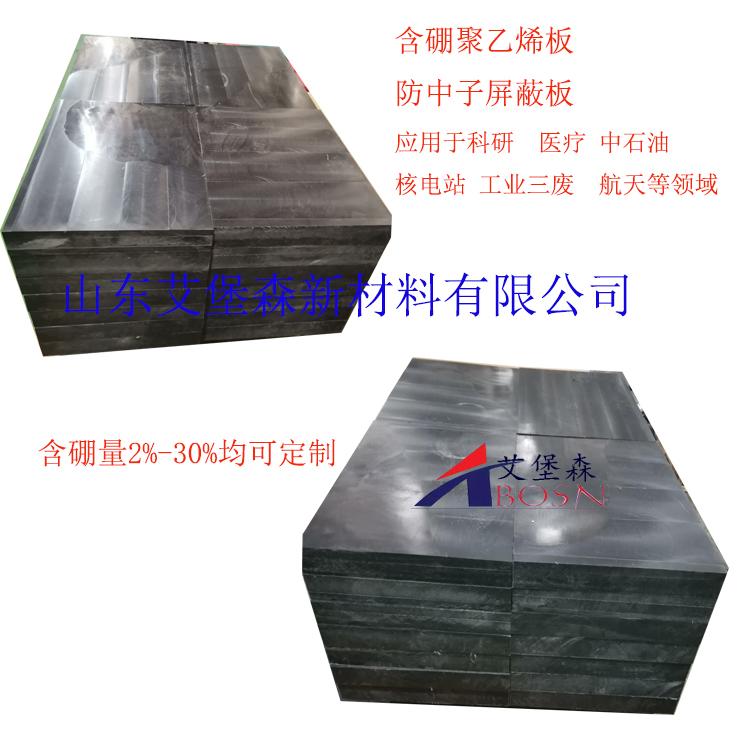 高品質含硼塑料板A3%含硼塑料板A5%含硼塑料板源頭廠家