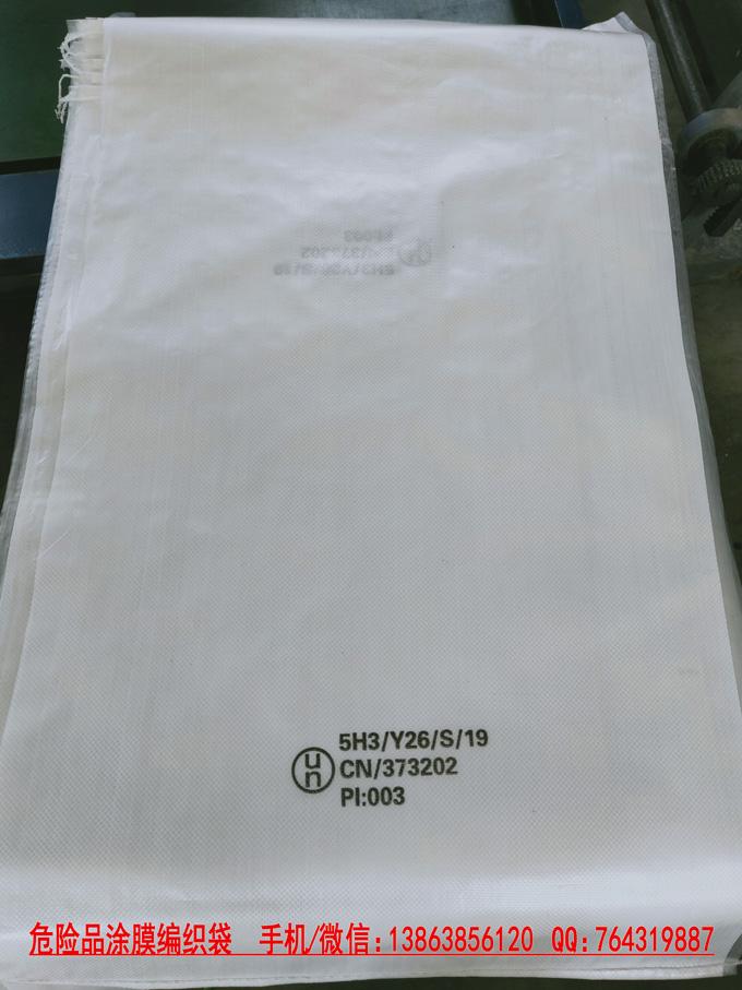 出口UN编织袋危包证厂家-提供UN商检性能单证