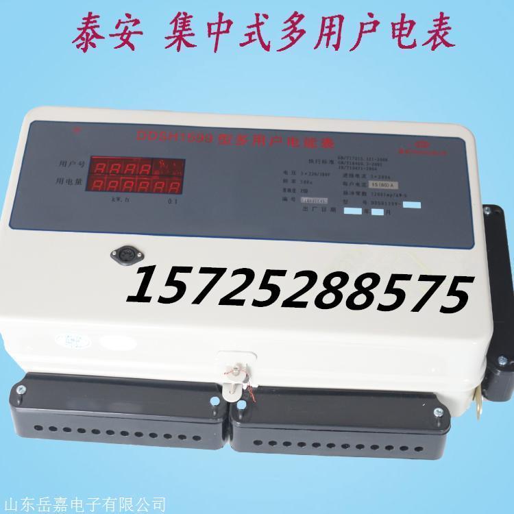 岳嘉集中式多用户DDSH1599型预付费多用户电表组合式电表