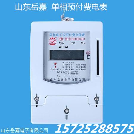 岳嘉智能电表_IC卡智能电表_单相电表厂预付费电表_电表