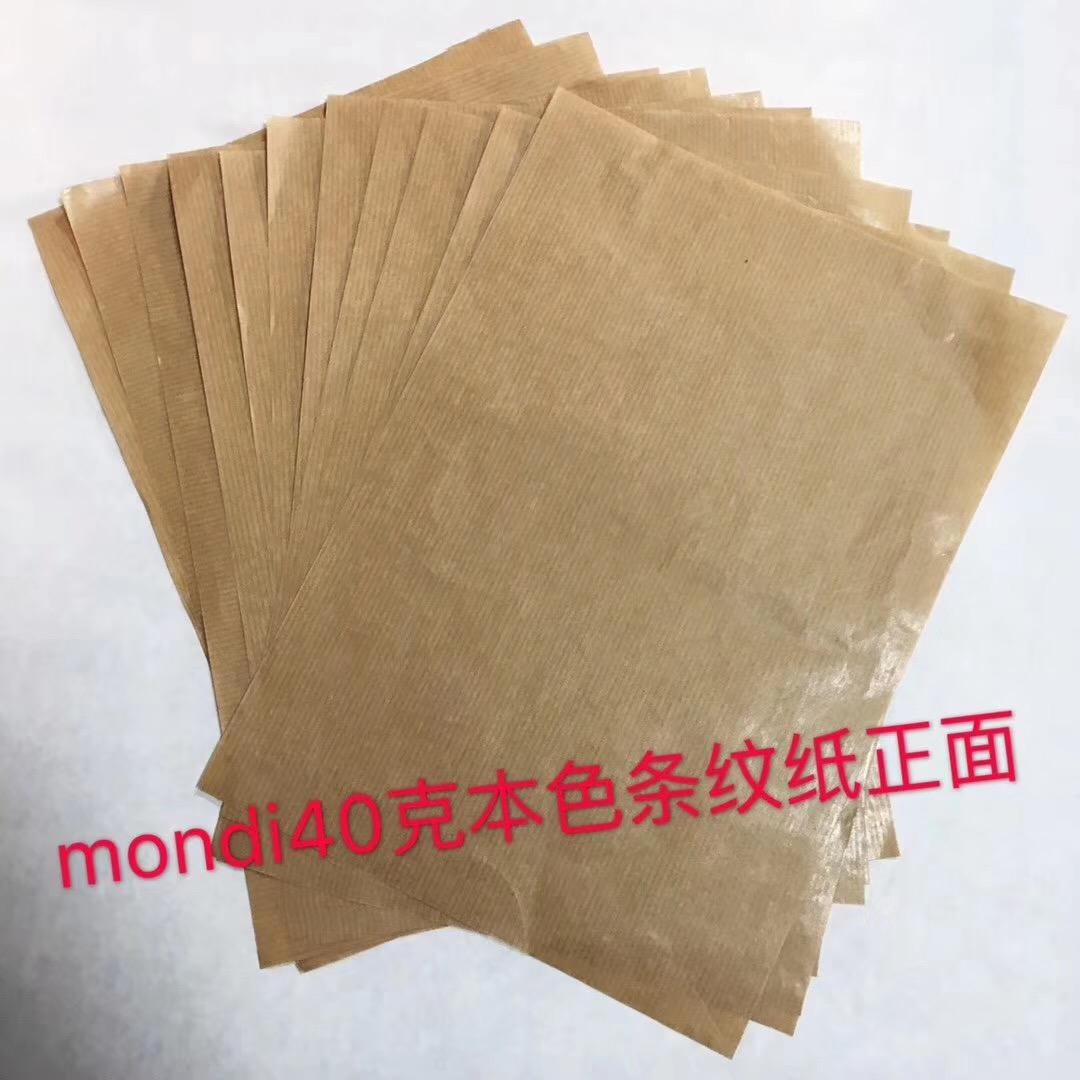 40克条纹牛皮纸 本色条纹牛皮纸 面包袋条纹牛皮纸