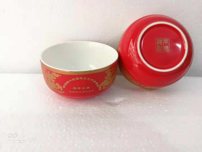 定制九十岁答谢礼品陶瓷寿碗,景德镇专版万寿无疆骨瓷寿碗生产厂家