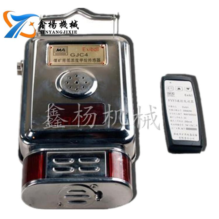 煤礦用甲烷傳感器 本安型檢測裝置傳感器