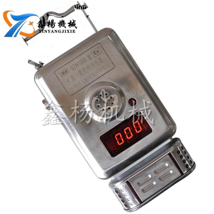 煤礦用GTH500(A)本安型一氧化碳傳感器