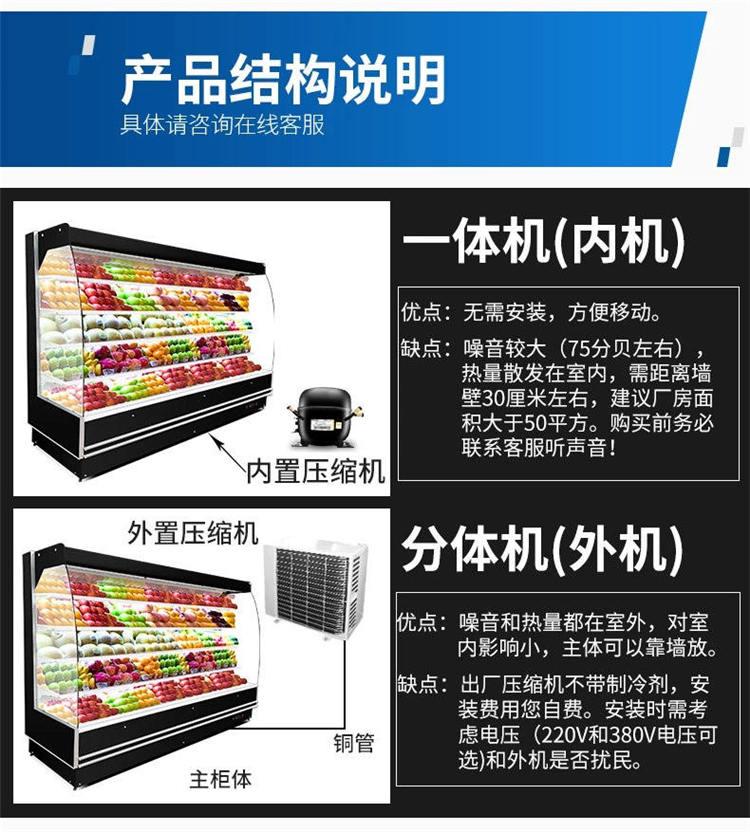 郑州保鲜制冷设备风幕柜系列定做厂家