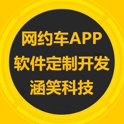 網約車APP軟件定制開發,重慶app軟件開發公司