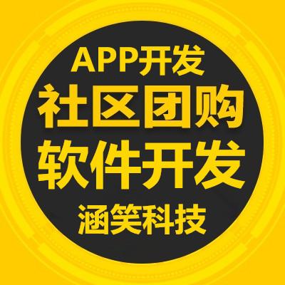 社區蔬菜團購APP開發,重慶app軟件開發公司