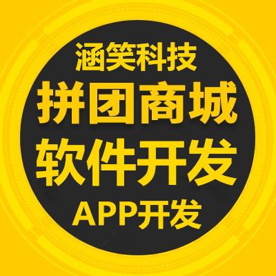重慶拼團商城軟件開發,重慶開發app公司