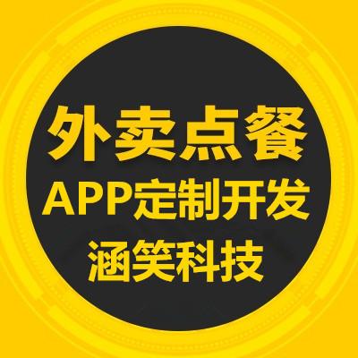外賣軟件開發,手機app點餐系統,app訂餐軟件開發,訂餐app開發公司