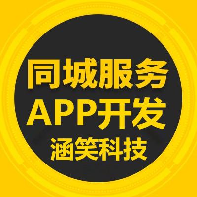 生活app開發公司,生活服務類app開發,重慶開發手機app公司
