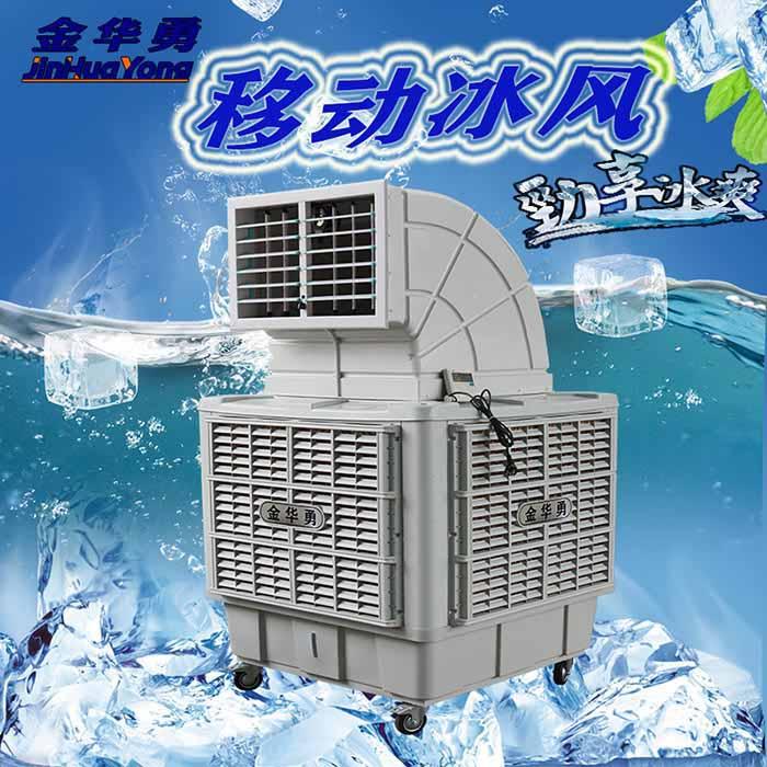 降溫通風設備廠家找長沙華勇空調