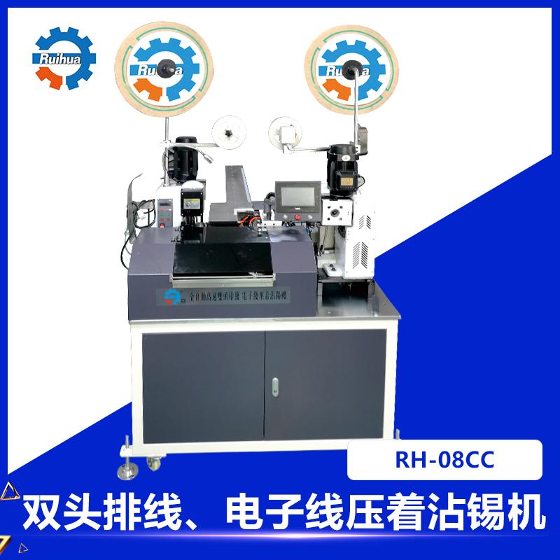 東莞RH-08CC全自動高速雙頭排線 電子線壓接沾錫機廠家供應