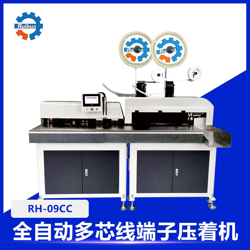 东莞RH-09CC全自动多芯线端子压接机
