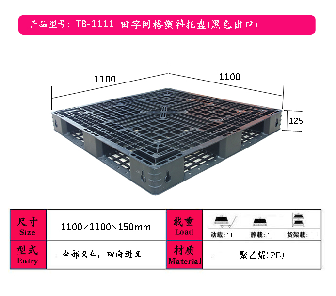 出口塑料托盘价格,青岛一次性托盘厂家