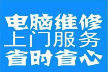 南宁电脑维修—不通电|蓝屏|黑屏维修五象新区