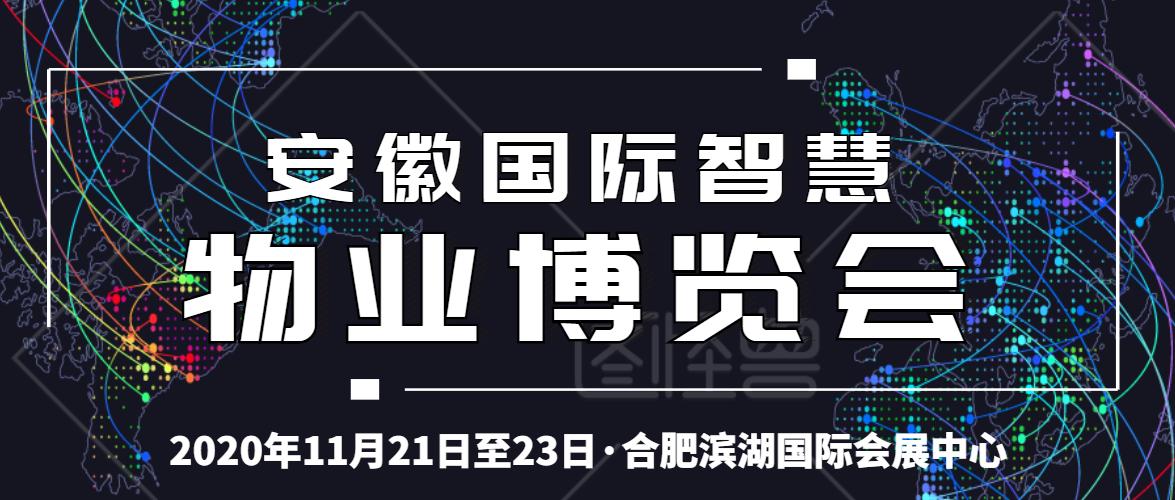 2020安徽智慧物業展招商啟動