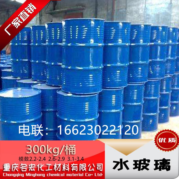 重庆成都水玻璃硅酸钠