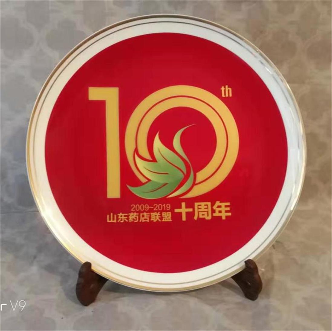 定制商会成立十周年礼品陶瓷摆盘厂家