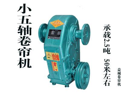 防水保溫被專用小五軸大棚卷簾機360-2益城產