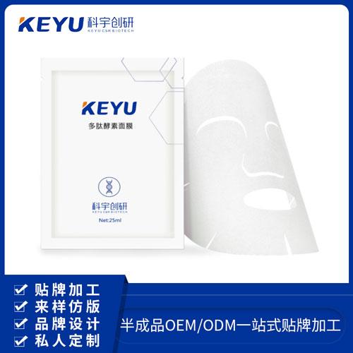 直销多肽酵素面膜oem保湿渗透肌肤科宇创研厂家供应