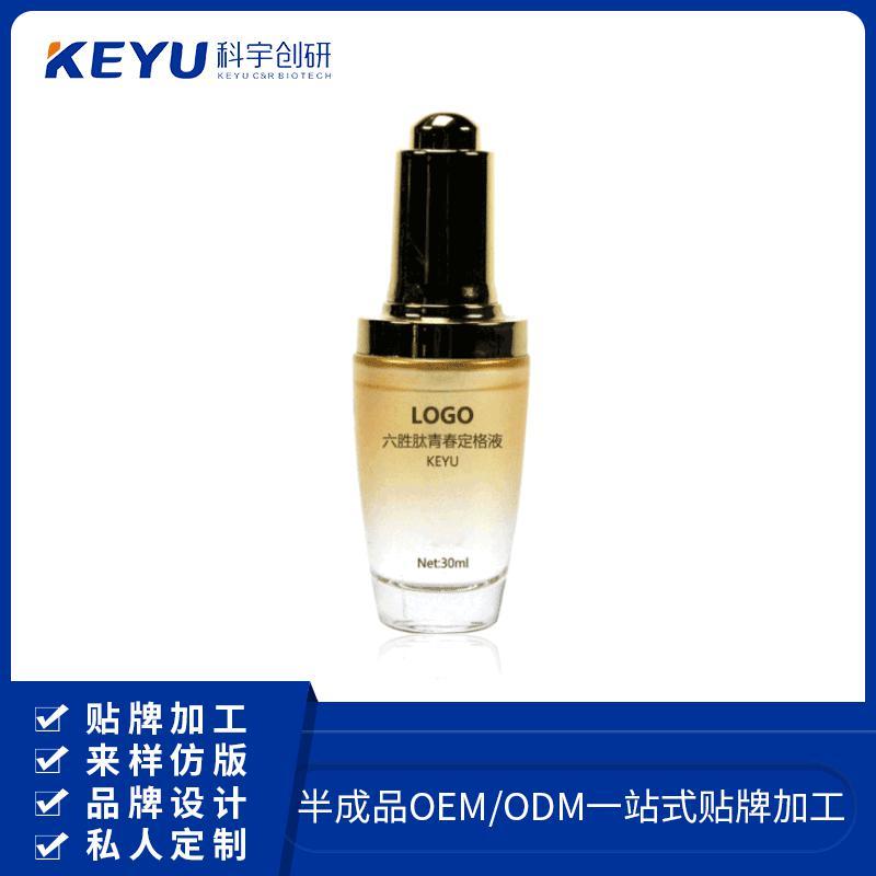 科宇创研六胜肽原液oem提亮肤色补水保湿厂家供应