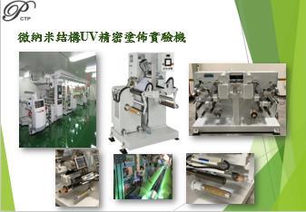 台湾上川实验室UV涂布试验机设备